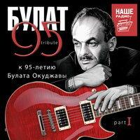 Булат 95 tribute. К 95-летию Булата Окуджавы. Part I